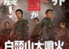 20210827映画「白頭山(ペクトゥサン)大噴火」백두산 Ashfall