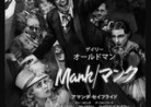 20210911Netflix「Mank/マンク」Mank