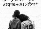 20210916Netflixドキュメンタリー映画「シークレットラブ:65年後のカミングアウト」a secret love